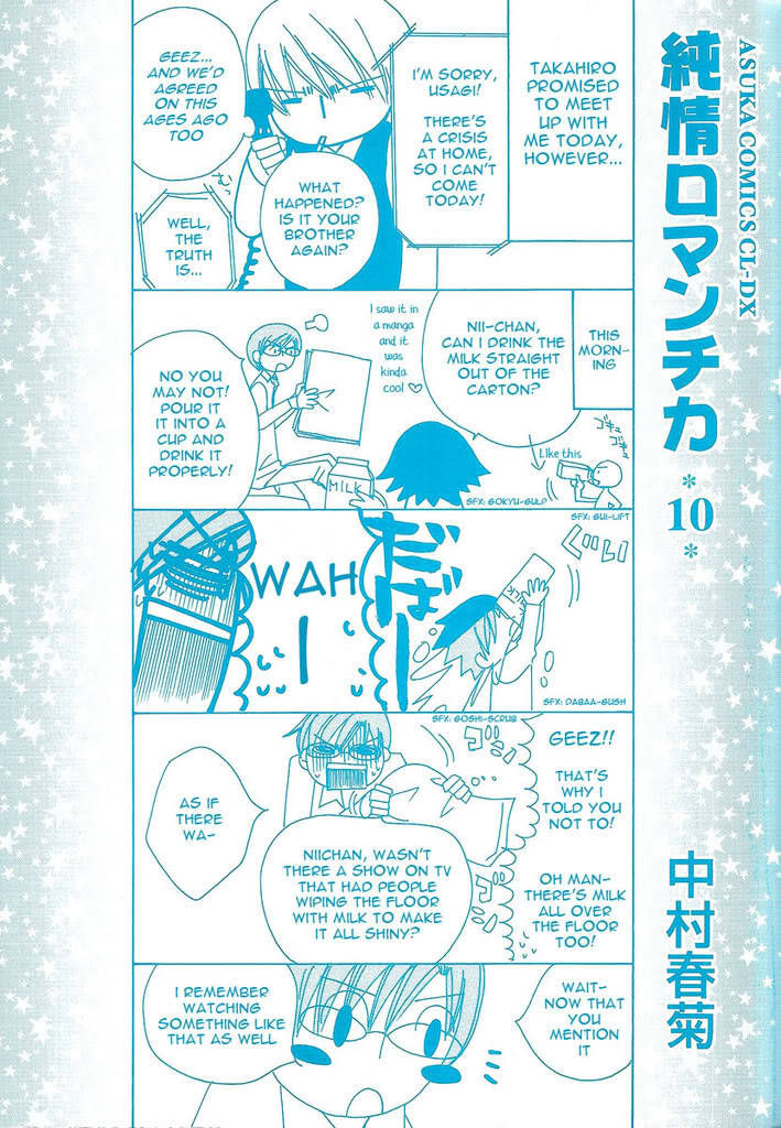 Junjou Romantica 43 Page 1