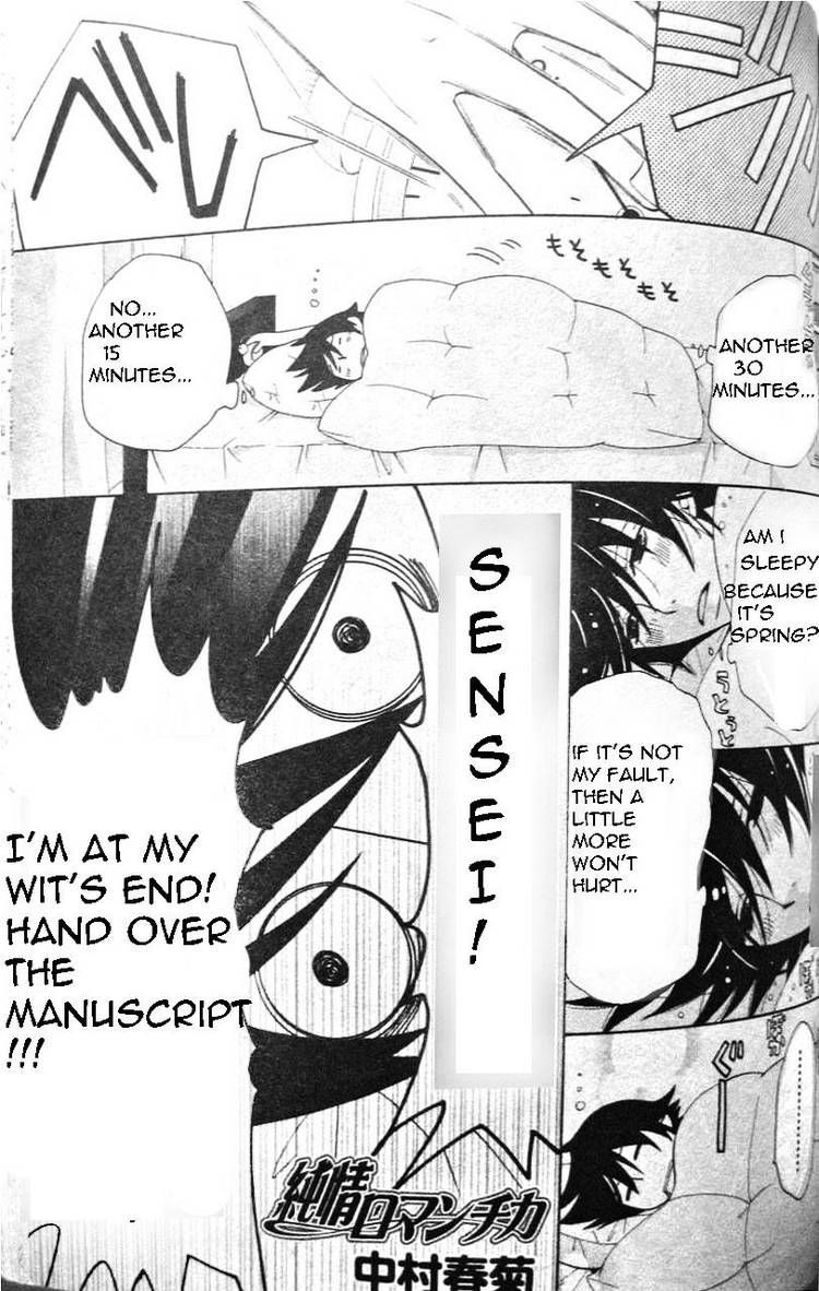 Junjou Romantica 50 Page 3