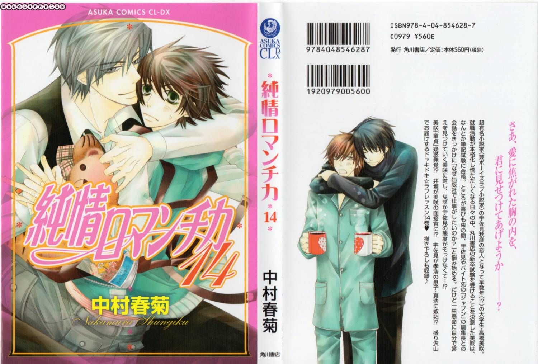 Junjou Romantica 58 Page 2