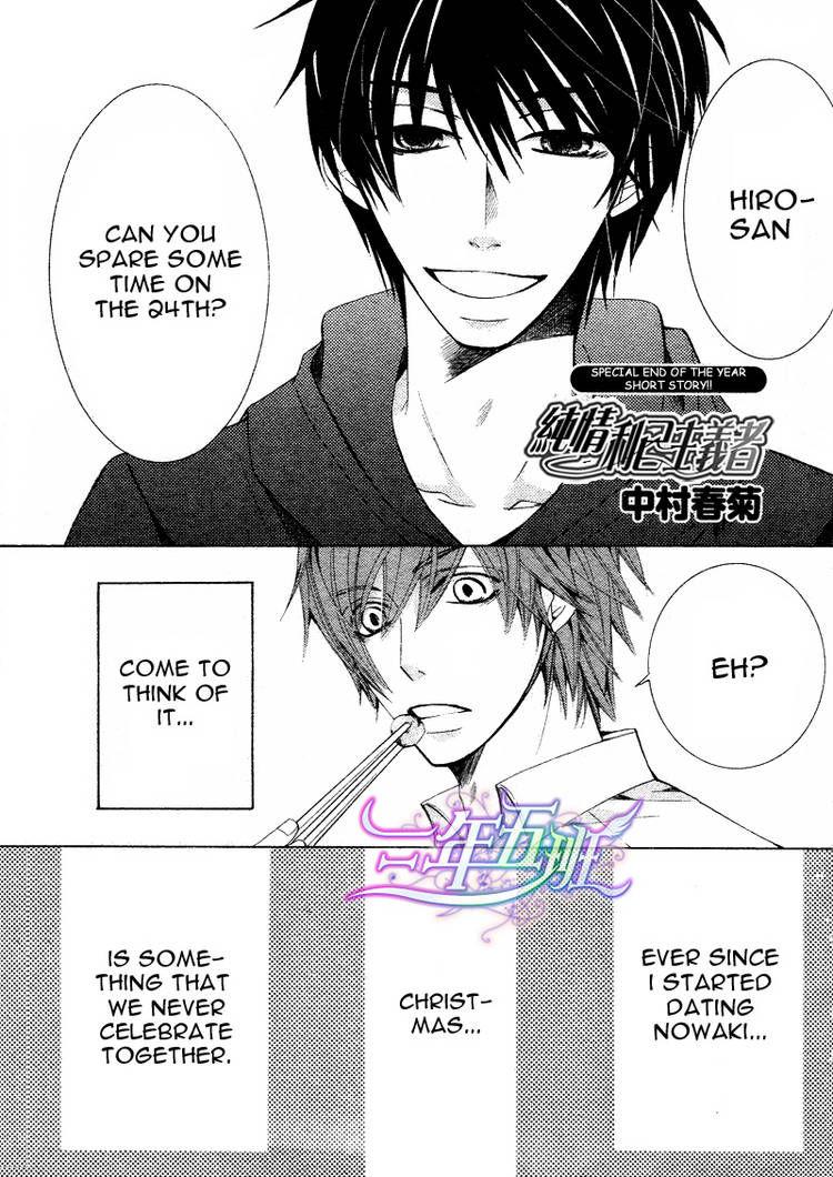 Junjou Romantica 66 Page 2