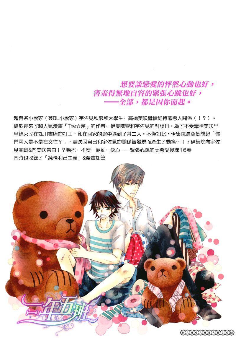Junjou Romantica 67.5 Page 2