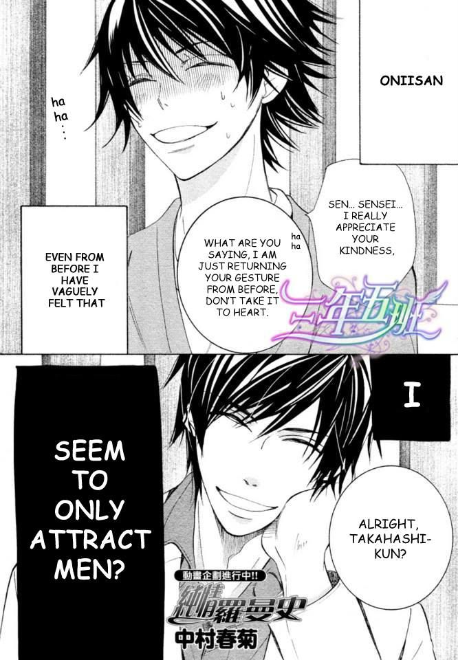 Junjou Romantica 71 Page 2