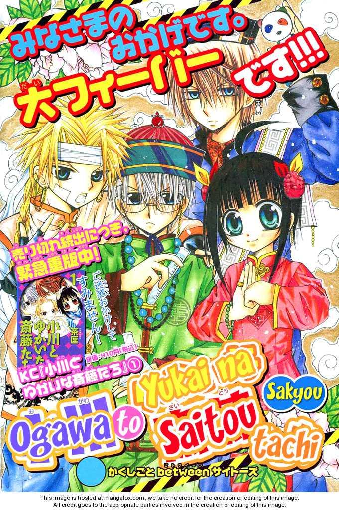 Ogawa to Yukai na Saitoutachi 7 Page 2