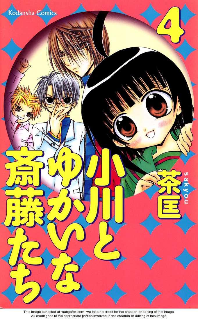 Ogawa to Yukai na Saitoutachi 13 Page 2