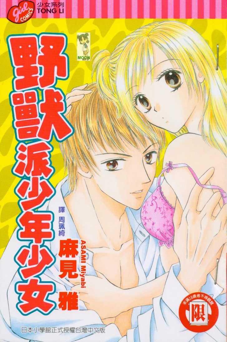 Kedamono Shounenshoujo 1 Page 1