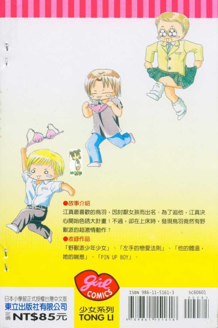 Kedamono Shounenshoujo 1 Page 2
