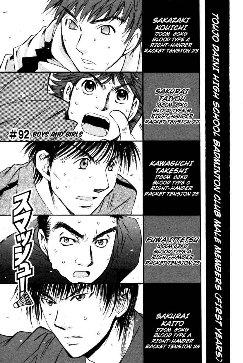 Smash! 92 Page 2
