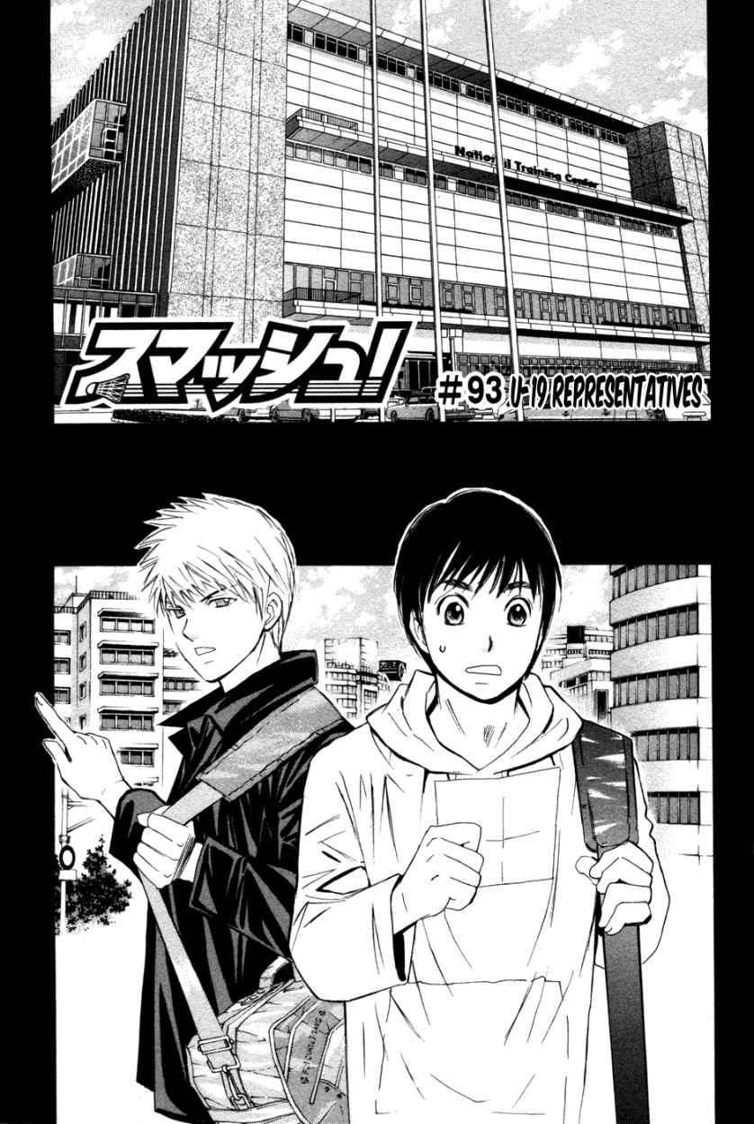 Smash! 93 Page 2