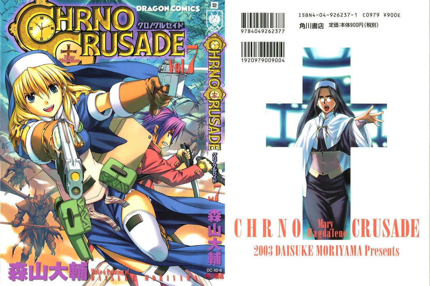 Chrono Crusade 43 Page 1