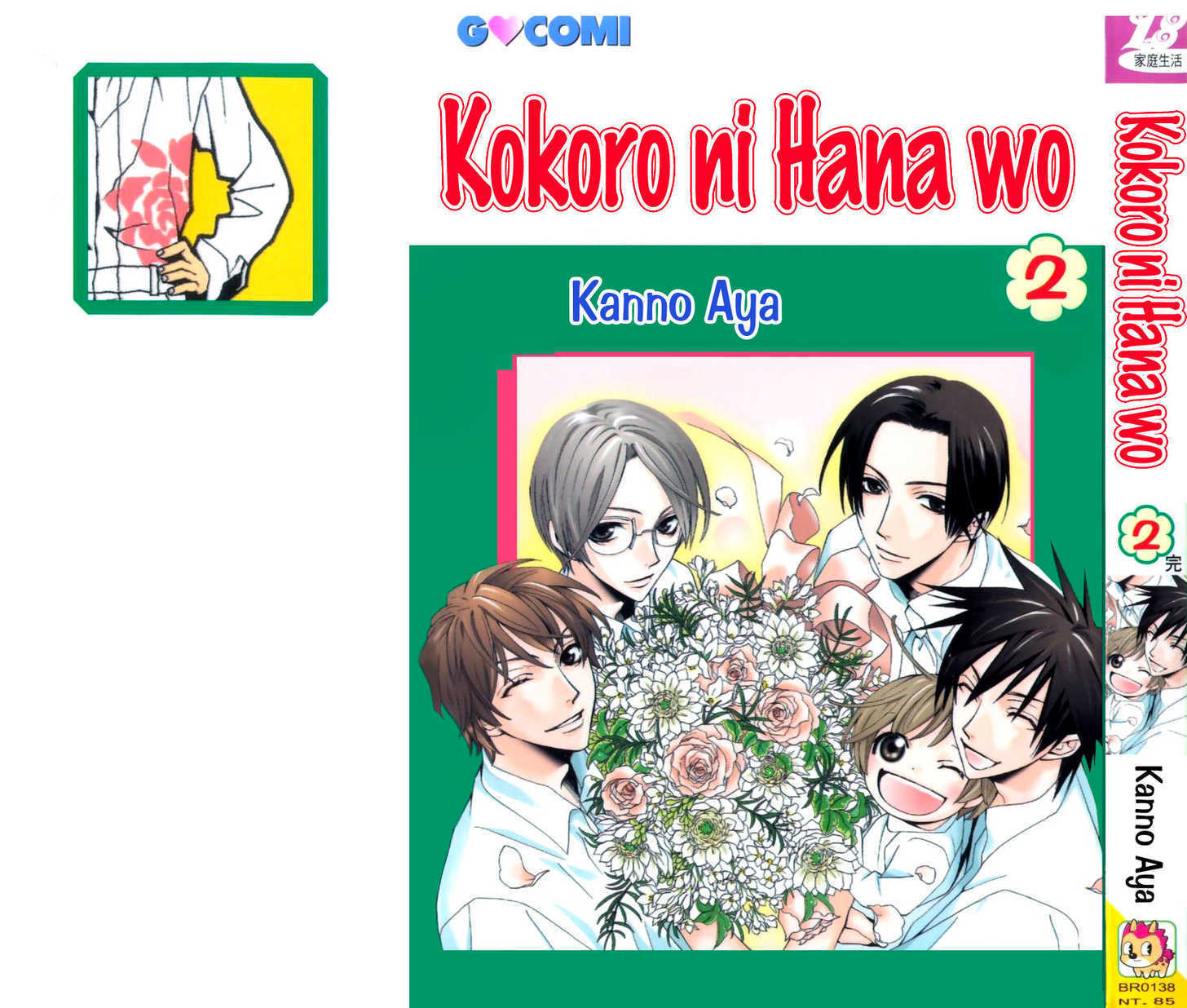 Kokoro ni Hana wo!! 5 Page 2