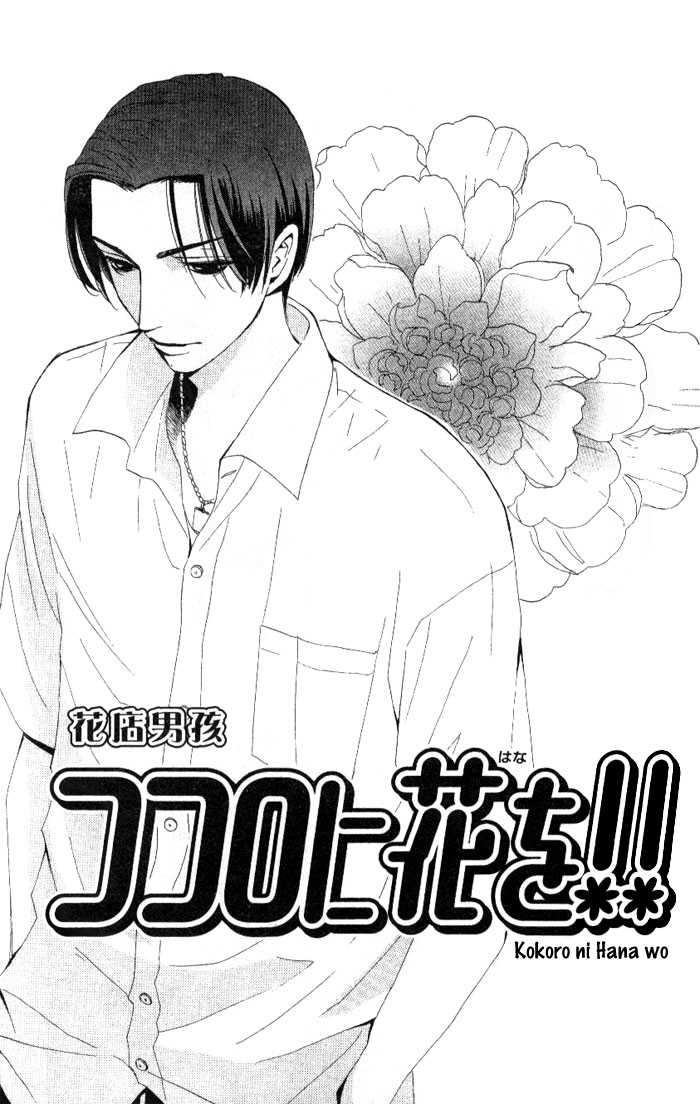 Kokoro ni Hana wo!! 7 Page 2