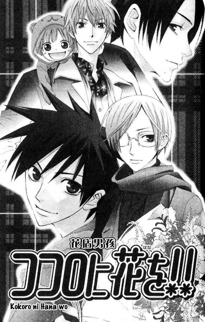 Kokoro ni Hana wo!! 8 Page 1
