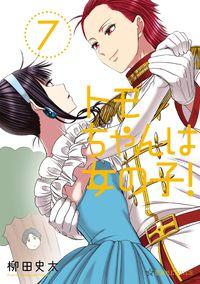 Truyện tranh, đọc truyện tranh, truyện tranh mobile Tomochan Wa Onnanoko
