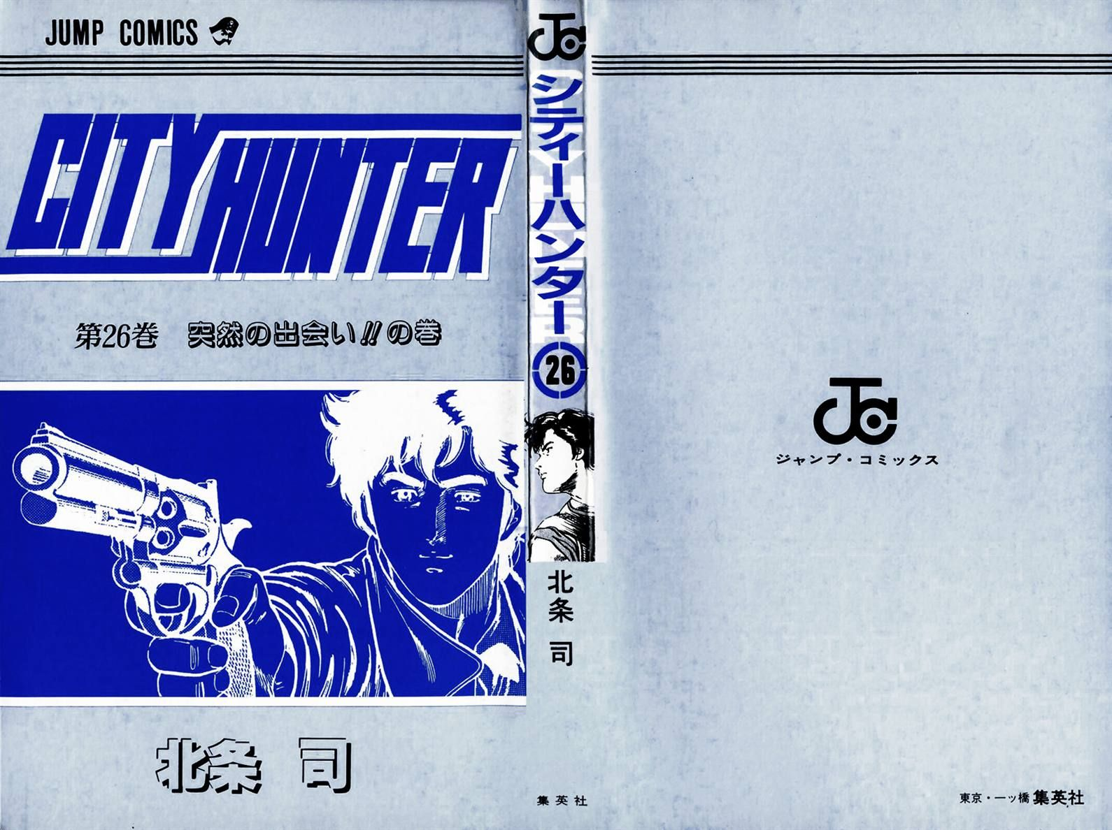 City Hunter 134 Page 2