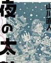 Yoru no Taiko