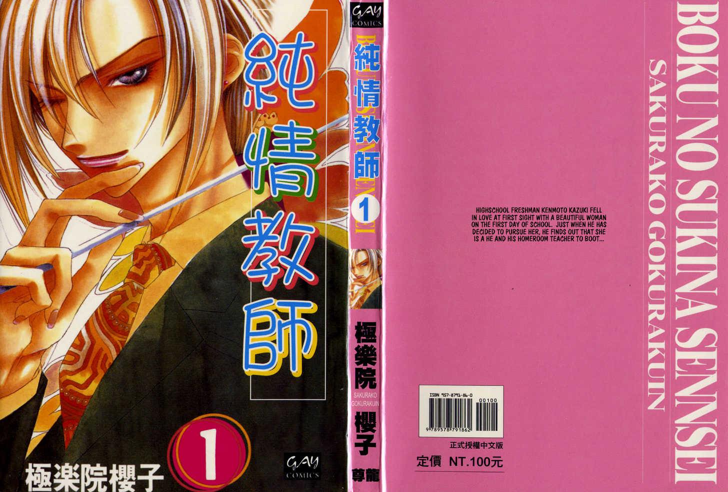 Boku no Suki na Sensei 1 Page 1