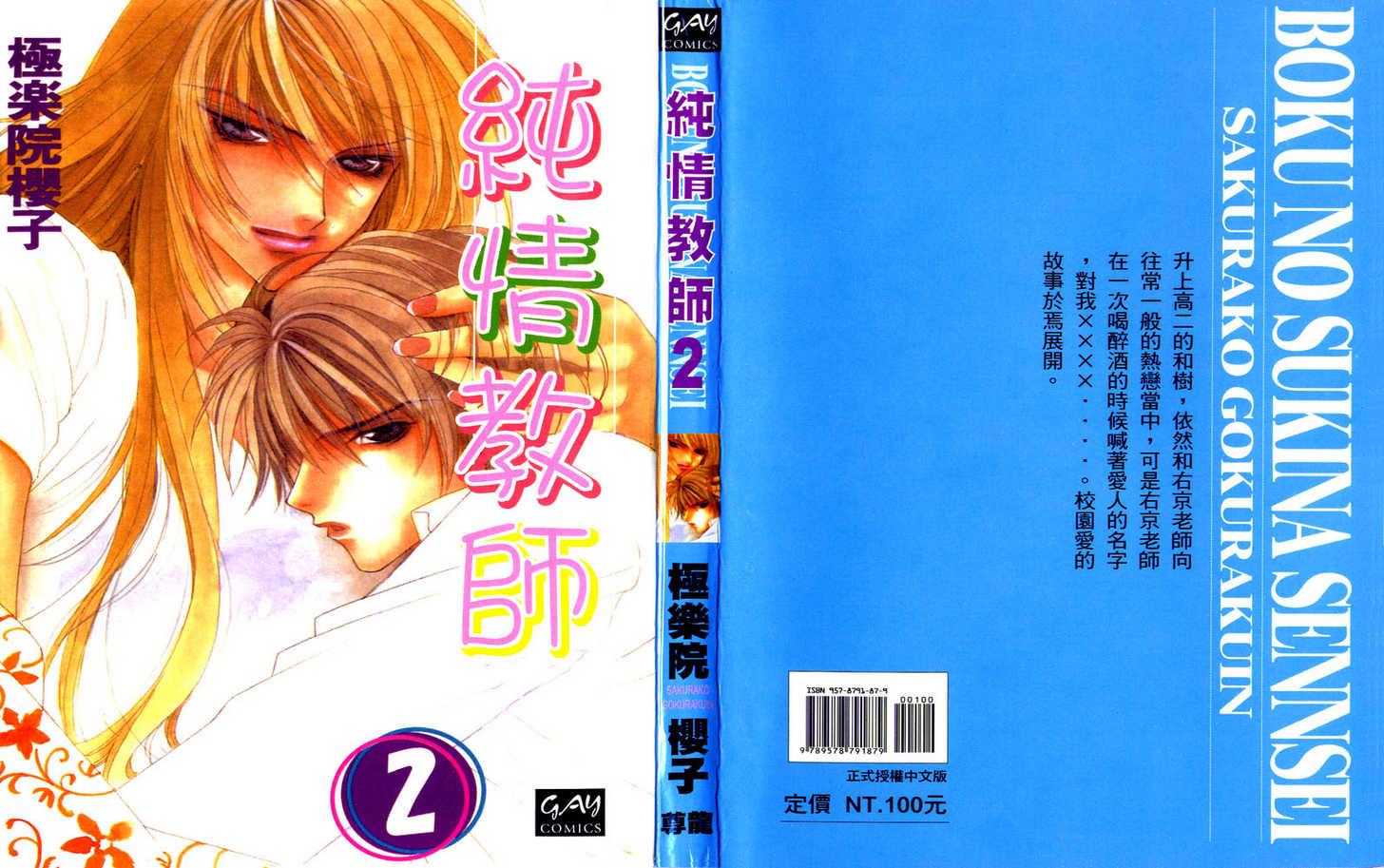 Boku no Suki na Sensei 6 Page 1