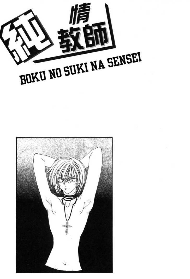 Boku no Suki na Sensei 2 Page 1