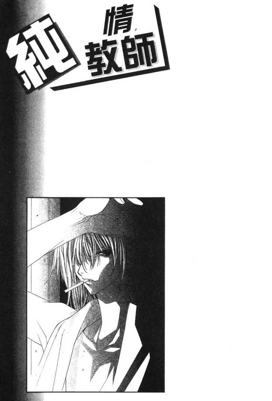 Boku no Suki na Sensei 3.1 Page 1