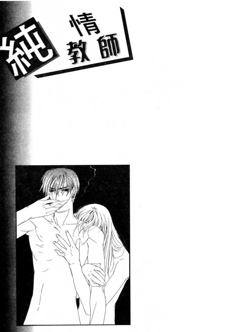 Boku no Suki na Sensei 3 Page 1