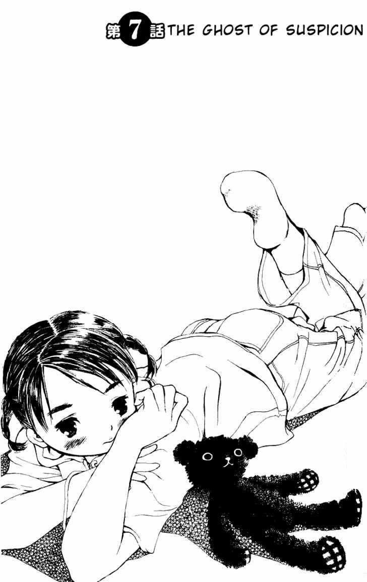 Koi Kaze 7 Page 1