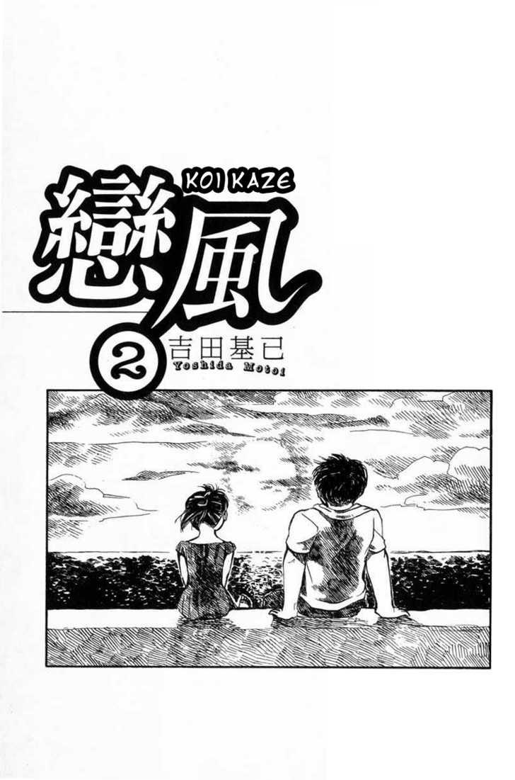 Koi Kaze 8 Page 2