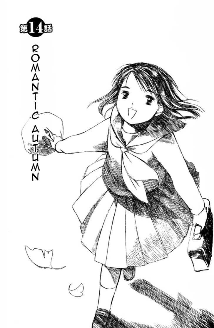 Koi Kaze 14 Page 1