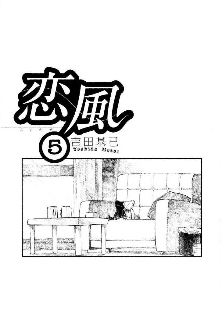 Koi Kaze 29 Page 3