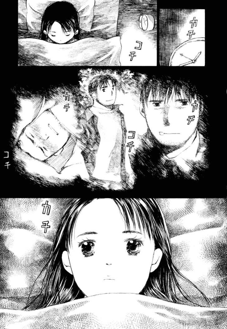 Koi Kaze 33 Page 1