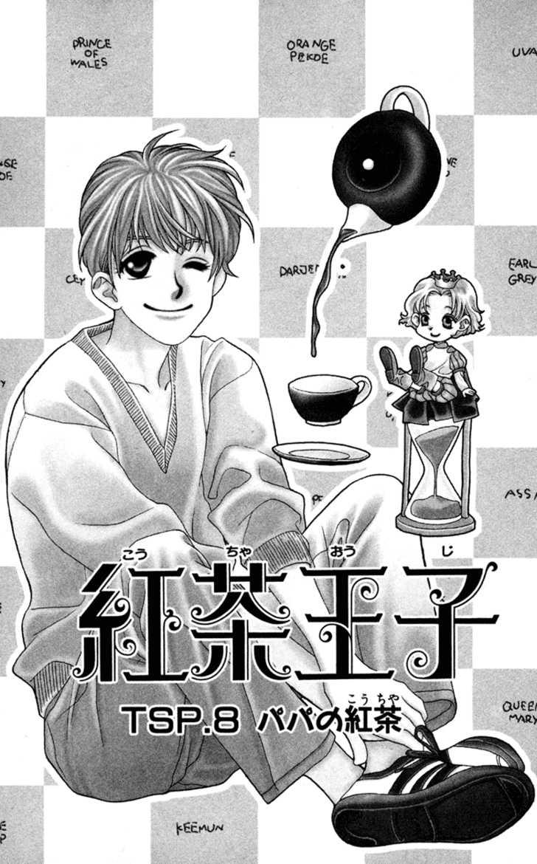 Koucha Ouji 8 Page 2