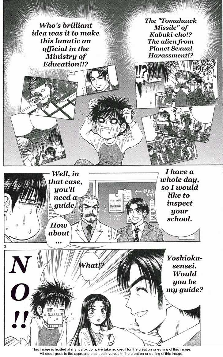 Toritsu Mizushou! 36.1 Page 2