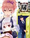 The Idolm@ster: Cinderella Girls dj - Betsu no Sekai no Tobira Aichatta