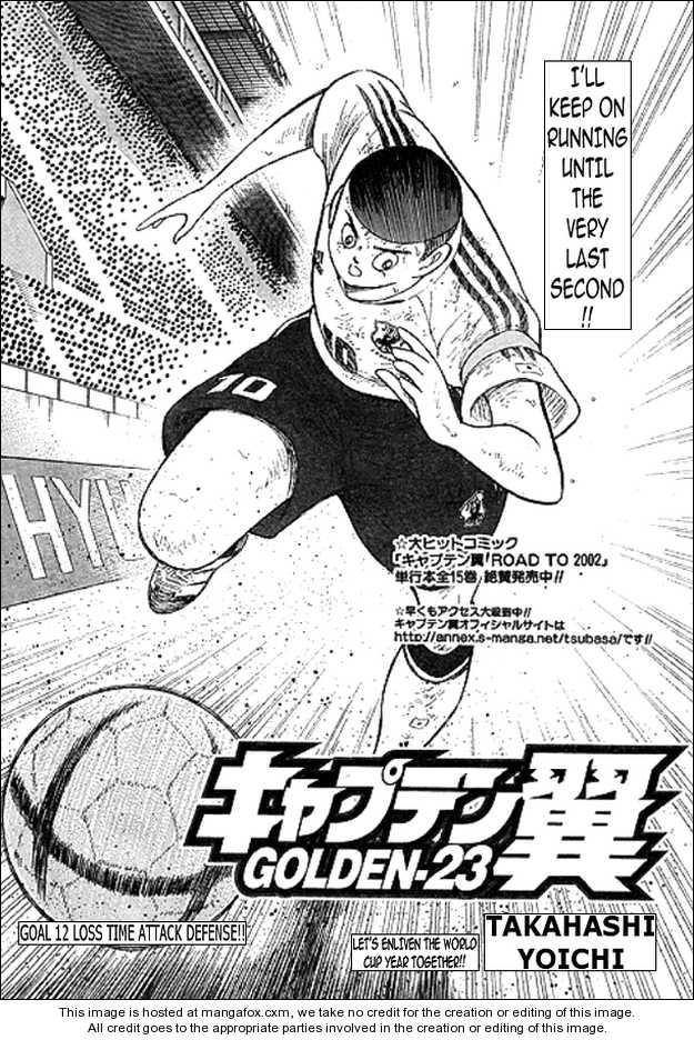 Captain Tsubasa Golden-23 12 Page 1