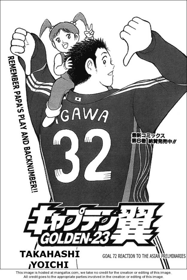 Captain Tsubasa Golden-23 72 Page 1