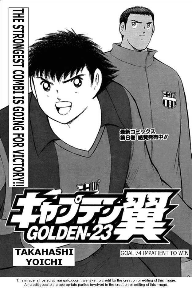 Captain Tsubasa Golden-23 74 Page 1