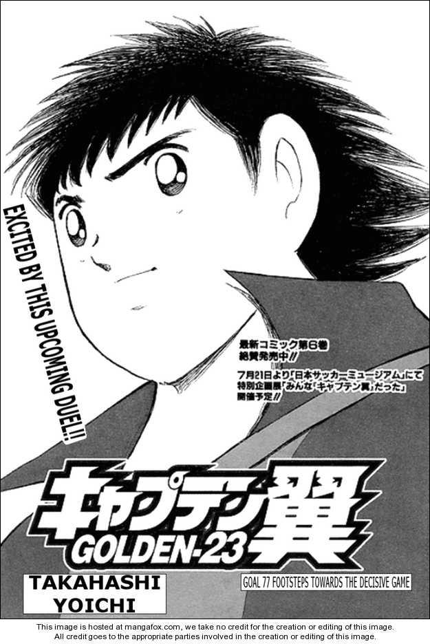 Captain Tsubasa Golden-23 77 Page 1