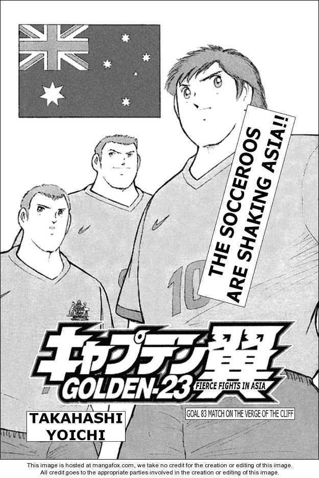 Captain Tsubasa Golden-23 83 Page 1