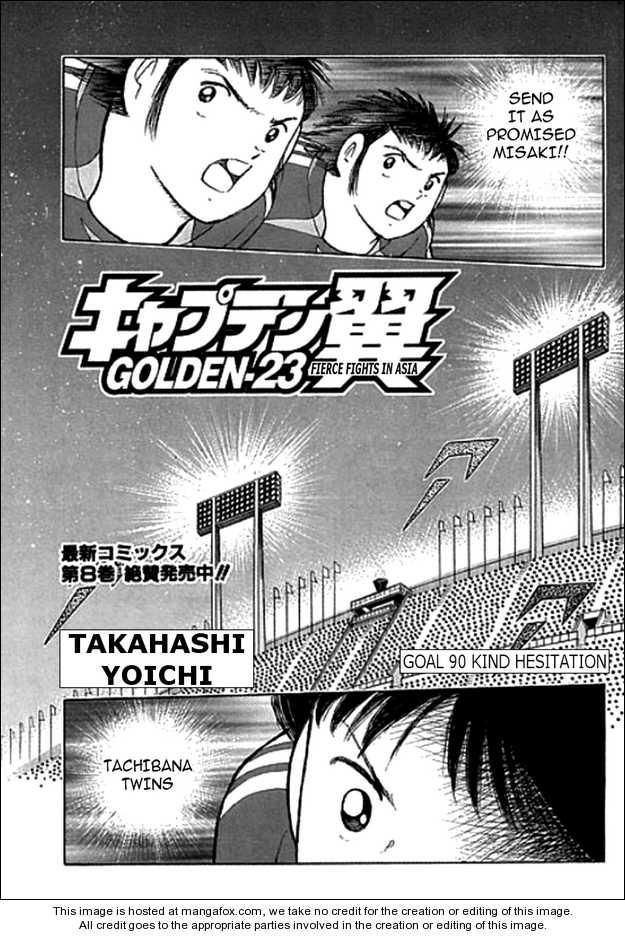 Captain Tsubasa Golden-23 90 Page 1