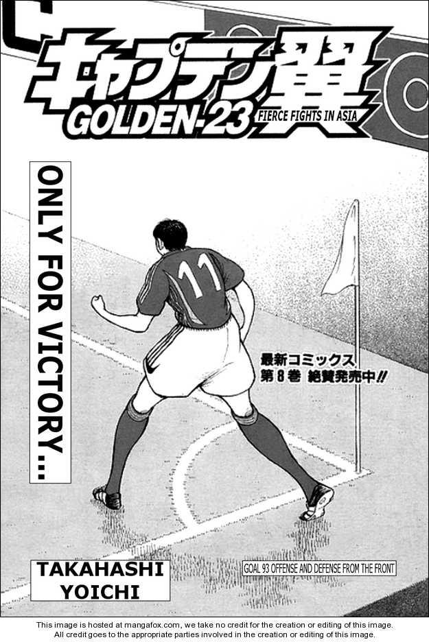 Captain Tsubasa Golden-23 93 Page 1