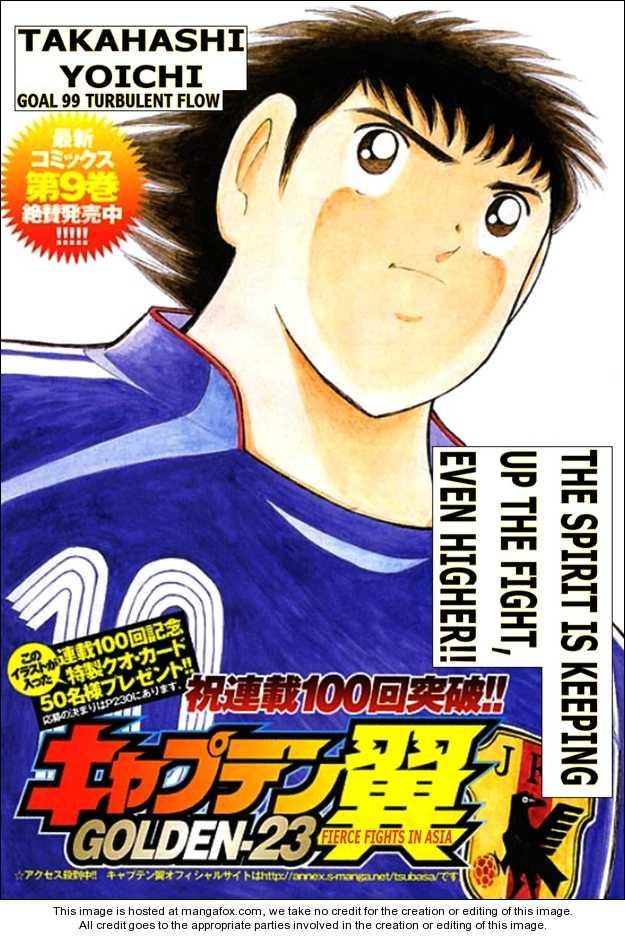 Captain Tsubasa Golden-23 99 Page 1