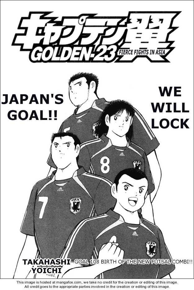 Captain Tsubasa Golden-23 108 Page 1
