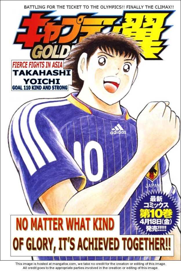 Captain Tsubasa Golden-23 110 Page 1