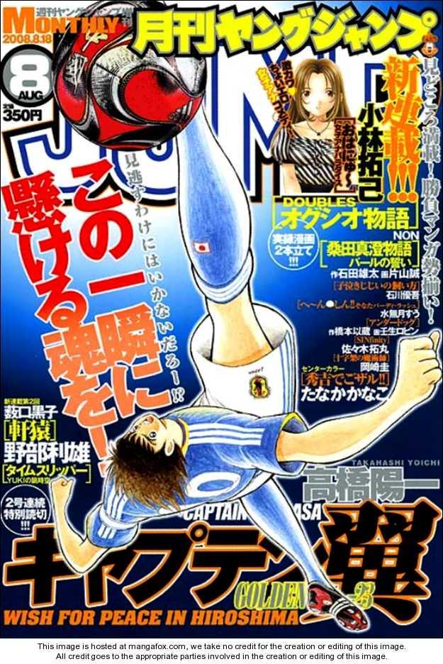 Captain Tsubasa Golden-23 112.1 Page 1