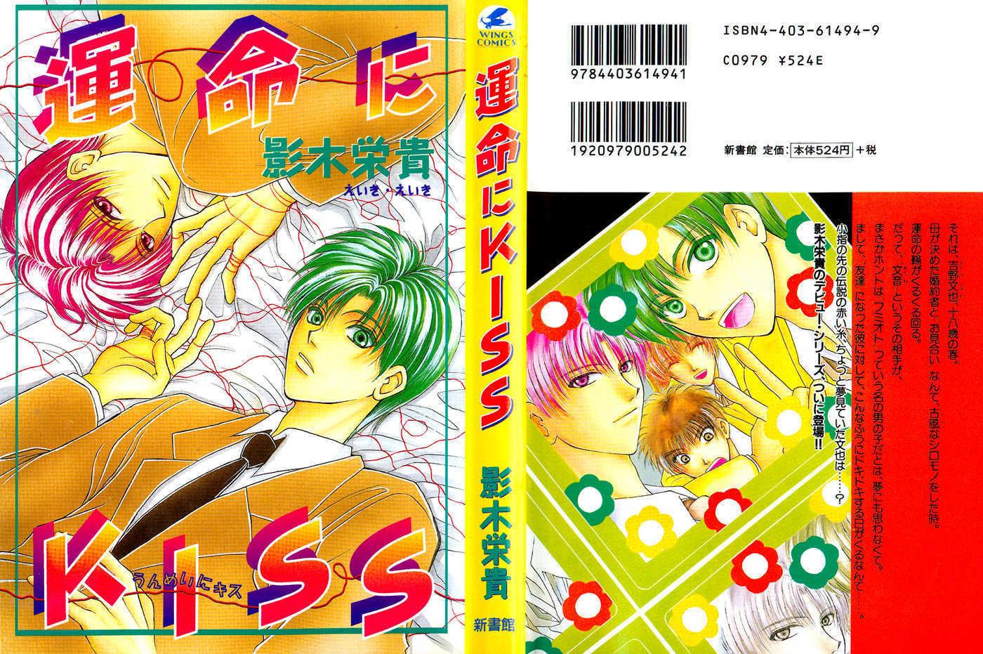 Unmei ni Kiss 1 Page 1