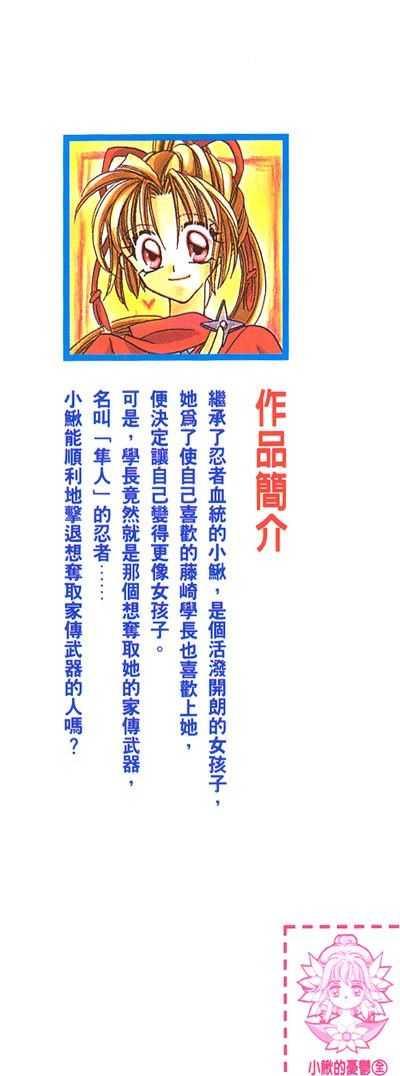 Kanshakudama no Yuutsu 1 Page 2