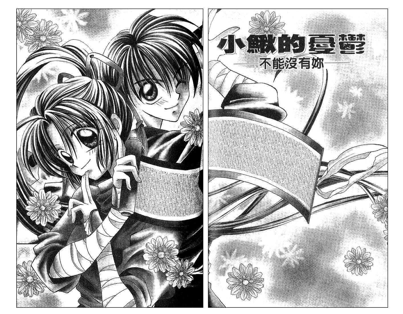 Kanshakudama no Yuutsu 2 Page 2