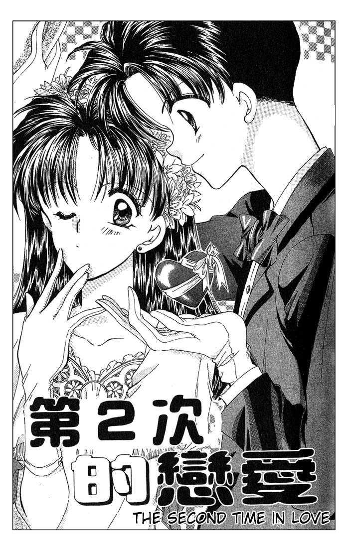 Kanshakudama no Yuutsu 5 Page 1