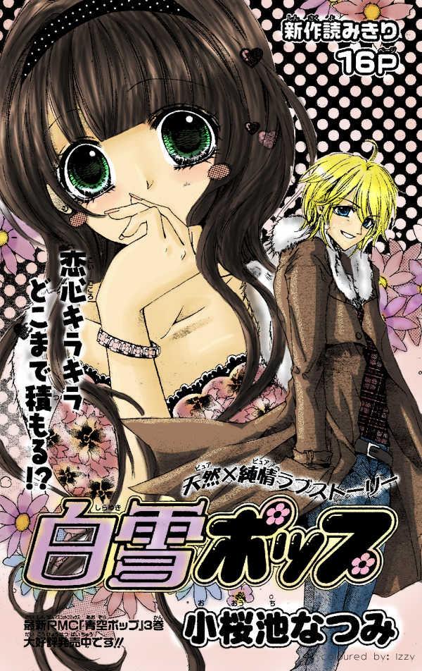 Shirayuki Poppu 0 Page 3