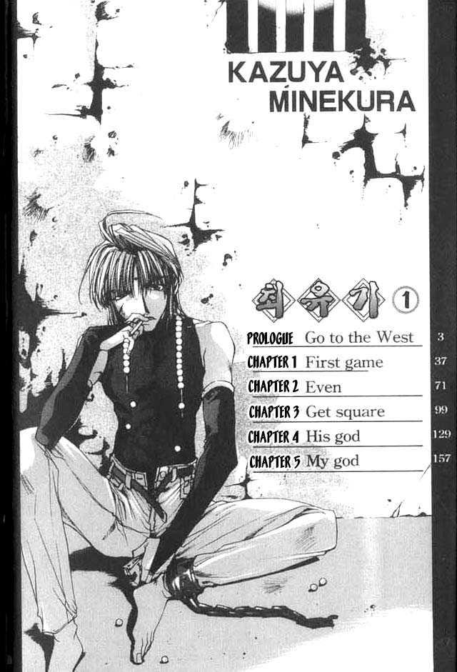 Saiyuki 0 Page 1