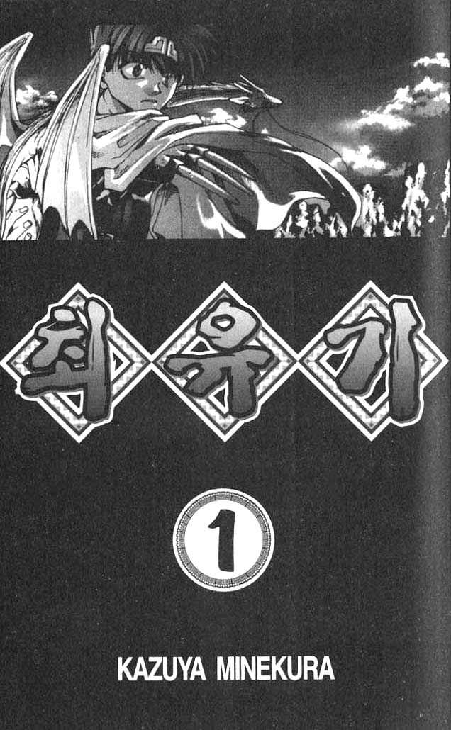 Saiyuki 0 Page 2